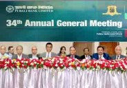 Final Pubali 34th AGM